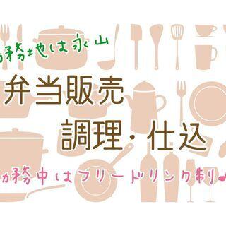 【旭川】人気のお弁当屋さんで調理仕込みのお仕事!子育てママに優し...