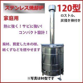【未使用】三和式ベンチレーター 家庭用 ステンレス製 焼却炉 1...