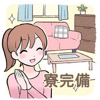 【月収24.8万円で社宅費全額補助!】年間休日167日なのにガッ...