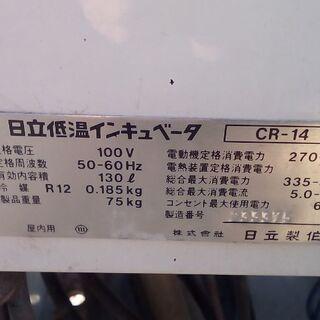 業務用保温冷蔵器3千円売り定食屋大衆食堂立ち食い急げサラリーマン食堂