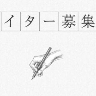 【在宅ワーク】WEBライター募集!北海道キャンプ情報サイト