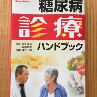 糖尿病診療ハンドブック
