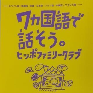 7か国語で話そう!ヒッポファミリークラブ東大阪