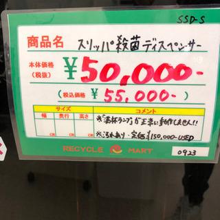 ★145 スリッパ殺菌ディスペンサー 【リサイクルマート宇…