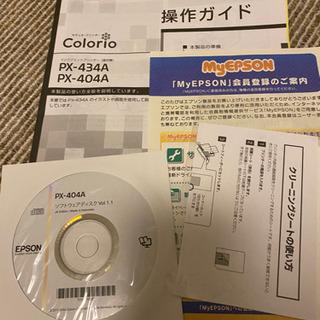 プリンター 複合機 EPSON − 広島県