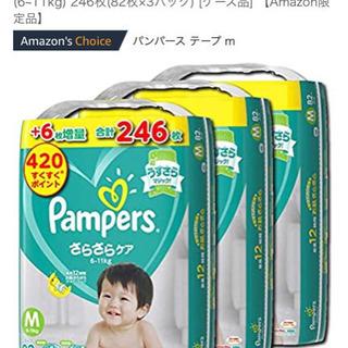 パンパース  Mサイズ テープ 82枚×3パック