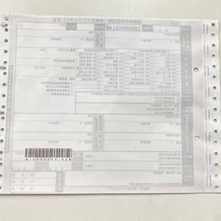 産業廃棄物管理票(バーコード付)郵送対応