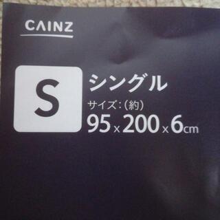 お値下げです!カインズ ほぼ新品 敷き布団 マットレス − 神奈川県