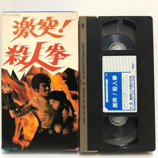 VHS「激突!殺人拳」美品
