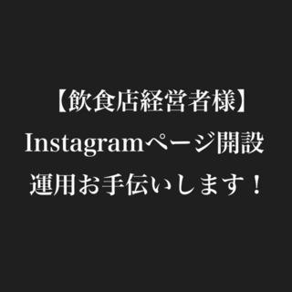 【インスタグラムのお悩み解決します💡】