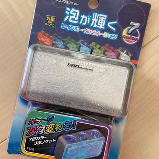 【SEIWA】レインボーアクア 3連ソケット