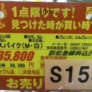 S158★クロスバイク★GIANT CROSTAR★ジャイアント★クロスター - 名古屋市