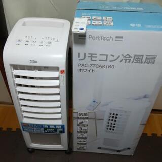 ⭕2か月前に購入した冷風扇 配達私がします。 - 堺市