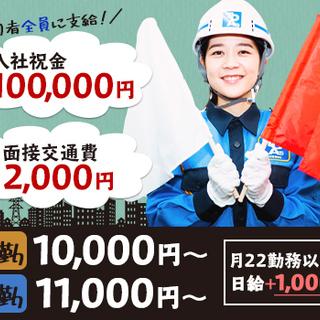 \祝金10万円!!/未経験スタートのスタッフ多数!楽しく自由に働...