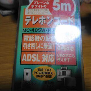 【新古品】テレホンコード5M - 江戸川区