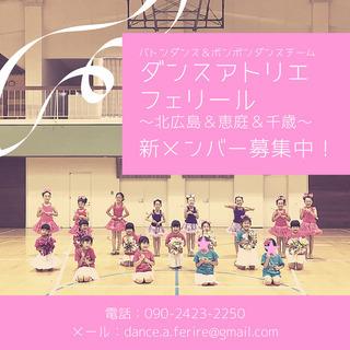 【北広島&恵庭&千歳】キッズバトンダンス&ポンポンダンスチーム【...