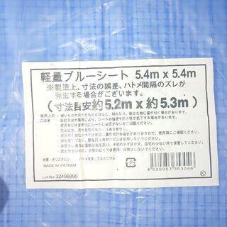 ブルーシート(5400×5400)未使用‼️【値下げしまし…