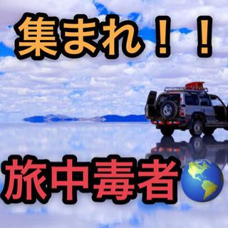 元外交官主催サークル【旅好き、語学好き集まれ🙆♂️】