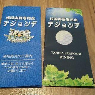 新大久保駅徒歩3分 韓国海鮮レストランテジョンデで一緒に働きませんか?