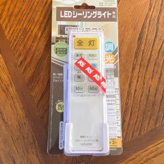 【新品】汎用 LEDシーリングライトリモコン