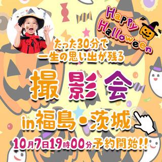 茨城にて初開催!ハッピーハロウィン撮影会