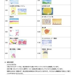 スタジオ・ピッツ ☆ 3 色パステルアート 本講座 ☆