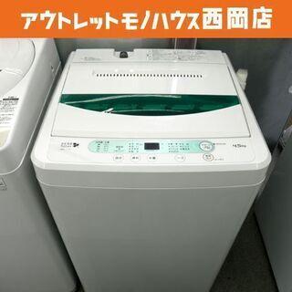 西岡店 洗濯機 4.5㎏ 2016年製 ハーブリラックス ヤマダ...