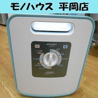MITSUBISHI 布団乾燥機 2011年製 AD-S50-A...