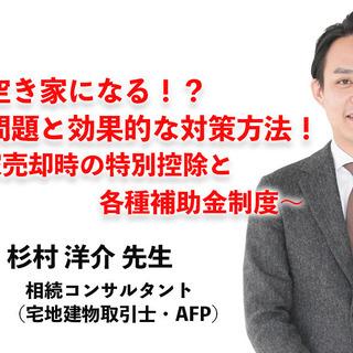 11/14(土) :岡山:実家が空き家になる!?空き家問題と効果...