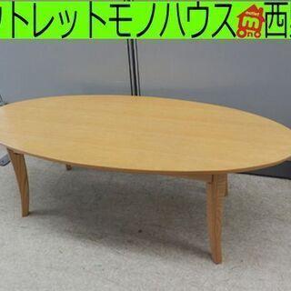 ローテーブル 木製 オーバル 120cm ナチュラル だ円…