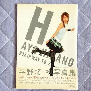 平野綾写真集H STAIRWAY TO 20