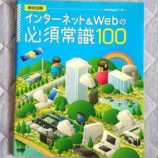 インターネット&Webの必須常識100 徹底図解 7