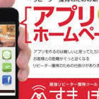 【美容サロン向け】店舗アプリを簡単に作るための講座が無料で受講で...