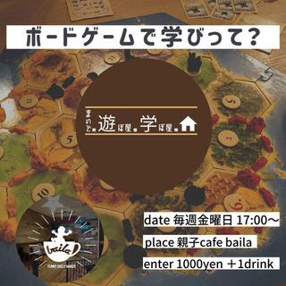 【毎週金曜日開催】10月9日(金) 17:00〜 まいど。遊ぼ屋...