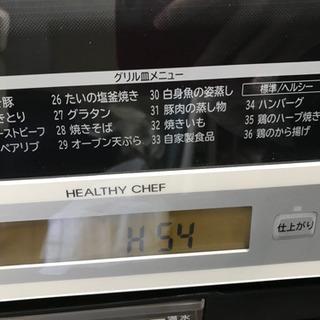HITACHI ヘルシーシェフ 過熱水蒸気オーブンレンジ パール...