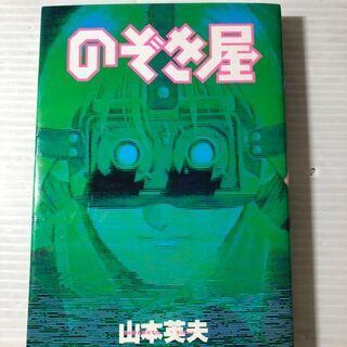 のぞき屋(1冊)+新のぞき屋(10冊)★コミック★1~2巻、4~...