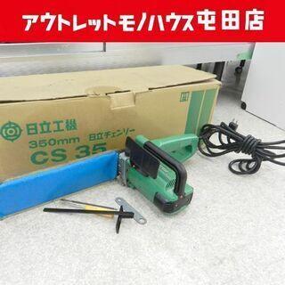 日立工機 電動チェーンソー 14A 1330W 350mm…