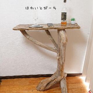 流木スタンディングテーブル・高さ100㎝