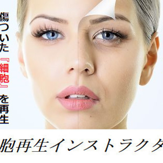 沖縄の皆様の美と健康をつくる『細胞再生インストラクター』無料Zo...