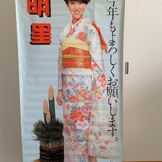 ★松田聖子 お正月雑誌宣伝用特大ポスター(非売品)★