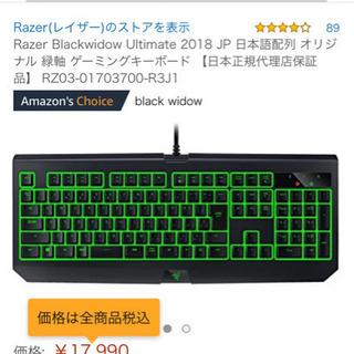 ゲーミングキーボード Razer Blackwidow Ulti...