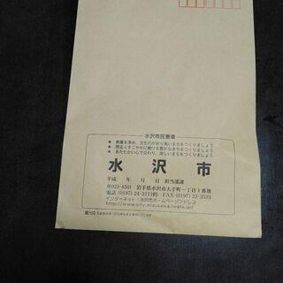 旧水沢市の封筒