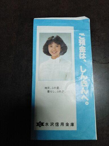 金庫 水沢 信用 水沢信用金庫(水沢信金)