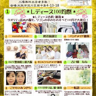 10月はっぴーフリマ出店500円