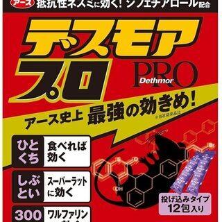 【新品】デスモアプロ 投げ込みタイプ [ネズミ駆除剤 5gX6包入]