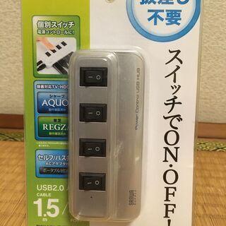 USB2.0ハブ スイッチ付き 4ポート SANWA