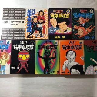 行け!稲中卓球部★コミック★1~2巻、4~8巻、11巻、13巻★...