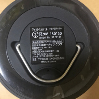 Bluetooth スピーカー - 北区
