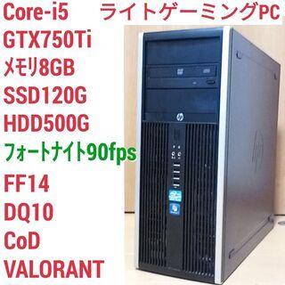 値下げ)格安ライトゲーミングPC Core-i5 メモリ8G S...