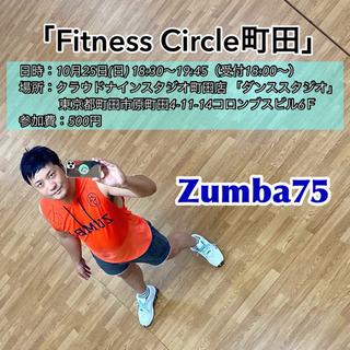 Zumba【Fitness Circle 町田】参加者募集 参加...
